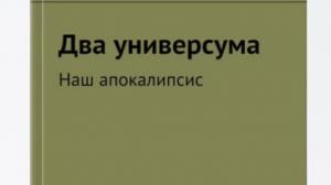 Герасимов Д.Н. Два универсума – Смотреть видео онлайн в Моем Мире.