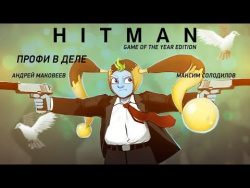 HITMAN: Game of the Year Edition. Профи в деле