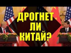 Дрогнет ли Китай под ударом США?