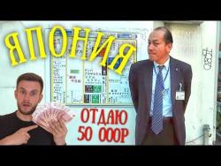 Как жить без денег в Японии