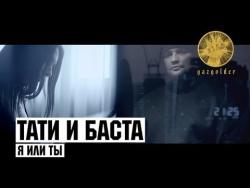 Тати ft. Баста - Я или Ты