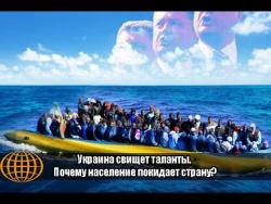 Украина свищет таланты. Почему население покидает страну?