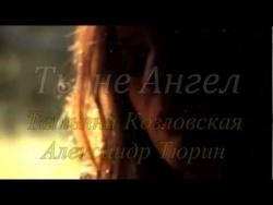 Ты не Ангел (Вадим Антош)