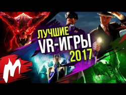 Лучшие VR-игры 2017 | Итоги года - игры 2017 | Игромания