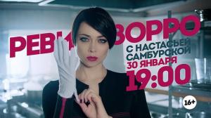 Ревизорро с Настасьей Самбурской. 30 января 19:00