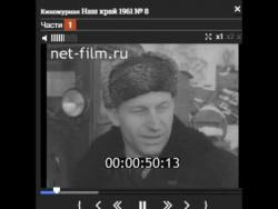 Киножурнал Наш край №8 1961 г