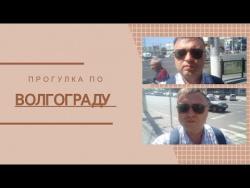 """""""Прогулка по Волгограду. Прогуляться пешком по Волгограду"""""""