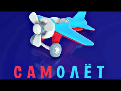 Яйцо с сюрпризом: Самолет. Развивающий 3D мультик для детей.