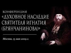 Конференция, посвященная 200-летию со дня рождения святителя Игнатия (Брянчанинова)