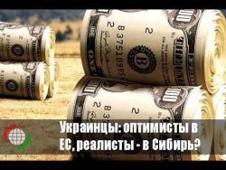Украинцы: оптимисты в ЕС, реалисты - в Сибирь?