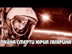 Тайна смерти Юрия Гагарина