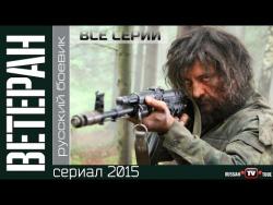 Ветеран (2015) Русский боевик, фильм сериал