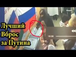 """САМЫЙ ЛУЧШИЙ ВБРОС БЮЛЛЕТЕНИЙ НА """"ВЫБОРАХ"""" ПУТИНА 2018"""
