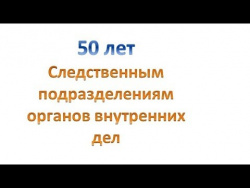 50 лет следственным органам МВД