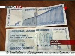 Рекордная купюра в Зимбабве. Сто биллионов одной банкнотой