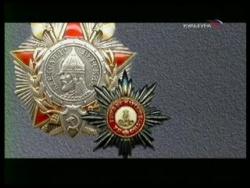 Фильм 6-й. Орден Александра Невского