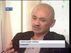 Александр Свияш: мы сами создаем свою реальность