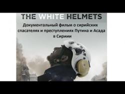 """""""Белые каски"""" 2016. ПОЛНЫЙ ФИЛЬМ о сирийских спасателях"""