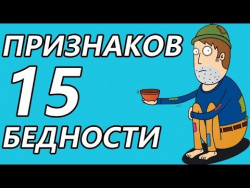 15 ПРИЗНАКОВ того, что вы бедны