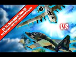 СУ-25 (Летающий танк) vs A-10 Thunderbolt II или как стать легендой