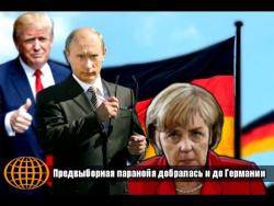 Предвыборная паранойя добралась и до Германии
