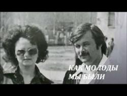 Как молоды мы были-А. Градский. (ВОСПОМИНАНИЕ О ЮНОСТИ)