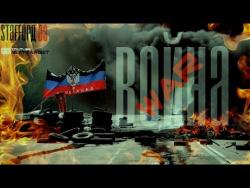 «ВОЙНА» Посвящено всем бойцам ДОНБАССА