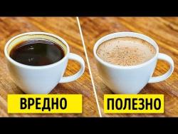 7 Фактов о Кофе, Которые вы, Скорее Всего, Не Знали