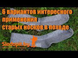 6 вариантов интересного применения старых носков в походе