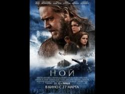Фильм Ной  2014 HDRip.полная версия.фильм жесть