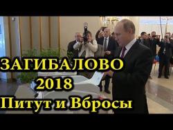 НОВЫЙ ВБРОС НА ВЫБОРАХ 2018!! ПУТИН ОПЯТЬ ВСЕХ РАЗВЁЛ