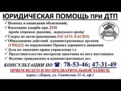 юридическая помощь при дтп.m4v