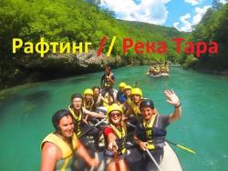 Рафтинг / каньон реки Тара / Черногория