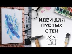 Три идеи для пустых стен / Картины своими руками [Идеи для жизни]