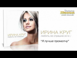 Ирина Круг - Я лучше промолчу (Audio)