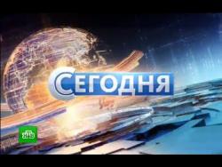 Программа СЕГОДНЯ в 19.00 (07.09.2016) 07 сентября 2016 «НТВ»