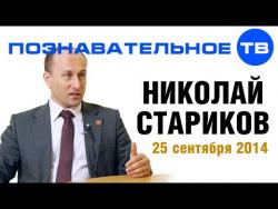 Николай Стариков 25 сентября 2014 (Познавательное ТВ, Николай Стариков)