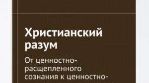 Герасимов Д.Н. Христианский разум – Смотреть видео онлайн в Моем Мире.