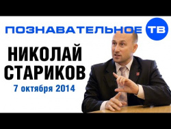 Николай Стариков 7 октября 2014 (Познавательное ТВ, Николай Стариков)