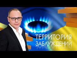 Территория заблуждений с Игорем Прокопенко. 27.09.2014