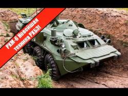 РХМ-6 Новейшая техника РХБЗ!