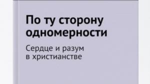 Герасимов Д.Н. По ту сторону одномерности – Смотреть видео онлайн в Моем Мире.