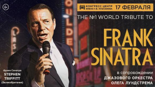 THE №1 WORLD. FRANK SINATRA