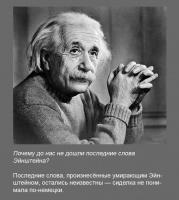 Последние слова Эйнштейна
