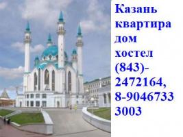 Казань центр аренда посуточно ул. Парижской Коммуны хостел 8(843)2472164 туризм отель