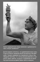 Представление о древнегреческих статуях