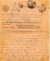 Письмо из 1943 года