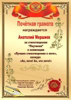 Анатолий Мершиев