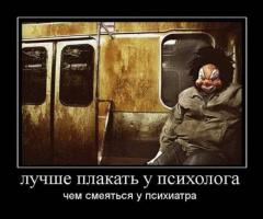 О психологах