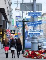 Американский посол планирует изменения в топонимике Москвы